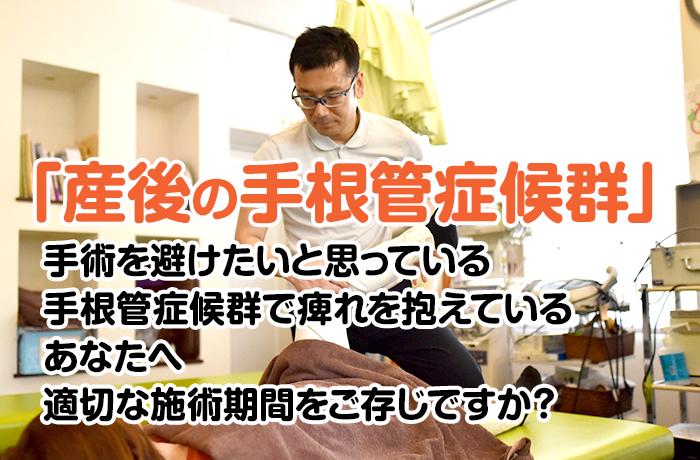 産後の手根管症候群