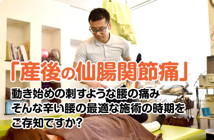 産後の仙腸関節痛